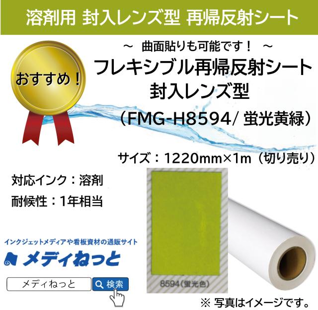 封入レンズ型再帰反射シート(FMG-H8594)蛍光イエロー 1220mm×1m(切り売り)