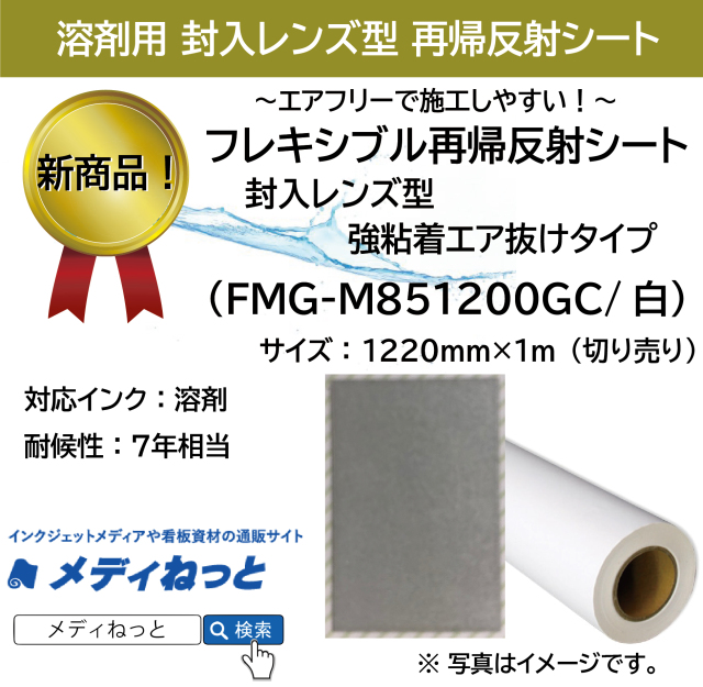 封入レンズ型再帰反射シート(FMG-M851200GC/強粘着エア抜けタイプ)白 1220mm×1m(切り売り)