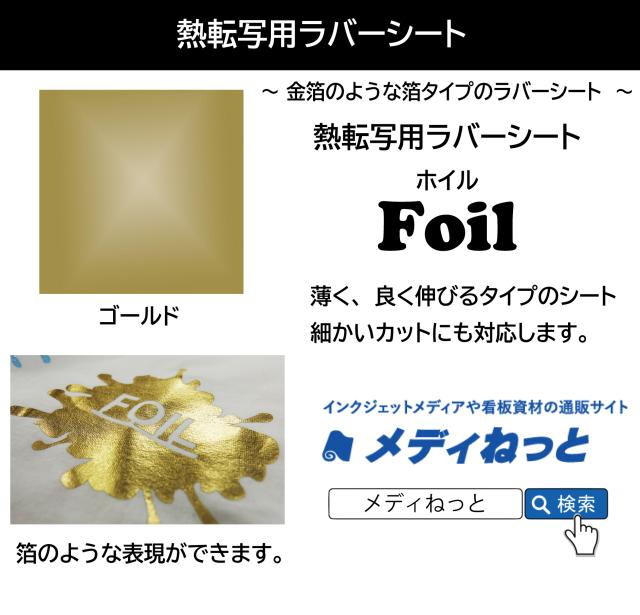【箔タイプ】熱転写用ラバーシート Foil(ホイル)ゴールド 490mm×10m