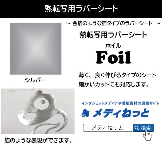 【箔タイプ】熱転写用ラバーシート Foil(ホイル)シルバー 490mm×10m