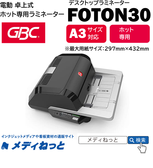 GBC オートフィード 全自動ラミネーター【FOTON30】 A3サイズ(用紙サイズ最大:297mm×432mm)対応/ホットラミネーター