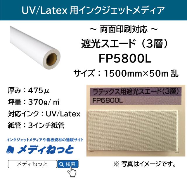 【ラテックス、UVプリント用】遮光スエード(3層) 1500mm×50M乱