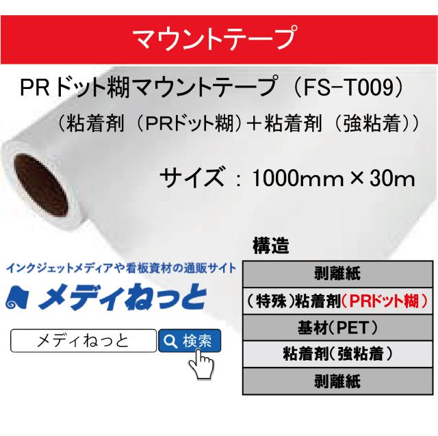 PRドット糊マウントテープ(FS-T009) 1000mm×30m