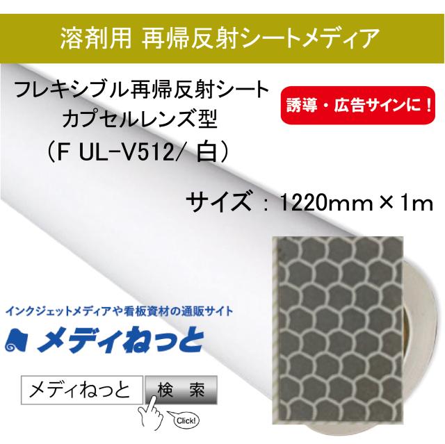 カプセルレンズ型再帰反射シート(FUL-V512)白 1220mm×1m(切り売り)