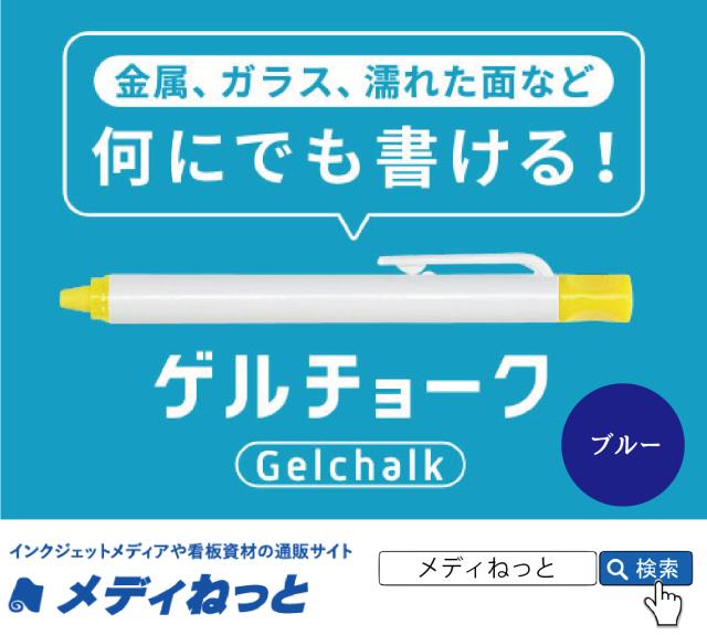 【10本セット】何にでも書けるマーカー「ゲルチョーク」 色:ブルー / 【防災安全協会認定マーク取得】