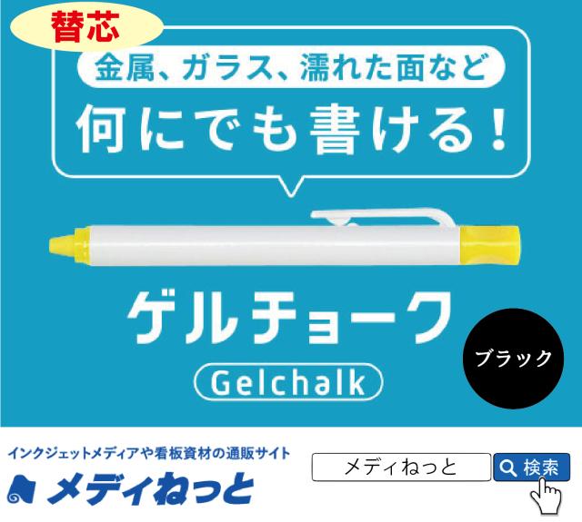 【100本セット】何にでも書けるマーカー「ゲルチョーク」 / 替芯 色:ブラック