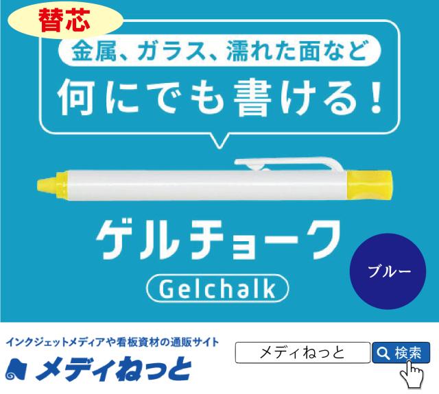 【100本セット】何にでも書けるマーカー「ゲルチョーク」 / 替芯 色:ブルー
