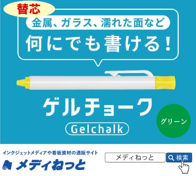 【100本セット】何にでも書けるマーカー「ゲルチョーク」 / 替芯 色:グリーン
