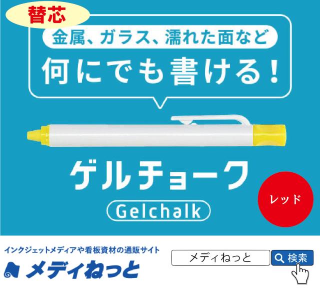 【100本セット】何にでも書けるマーカー「ゲルチョーク」 / 替芯 色:レッド
