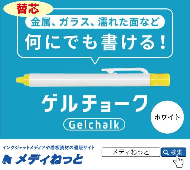 【100本セット】何にでも書けるマーカー「ゲルチョーク」 / 替芯 色:ホワイト