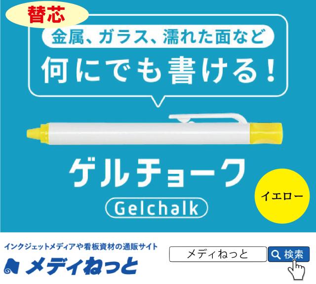 【100本セット】何にでも書けるマーカー「ゲルチョーク」 / 替芯 色:イエロー
