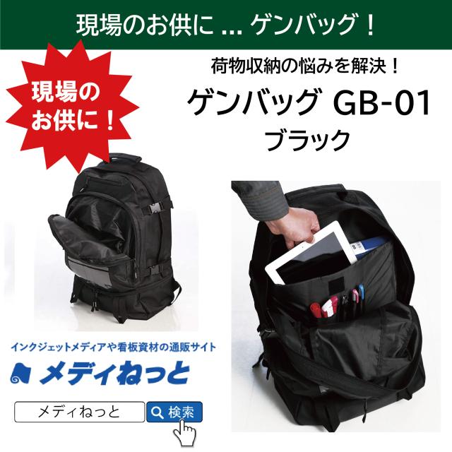 【現場のお供に...】GENBAG ~ゲンバッグ~ (LINXAS / GENBAG GB-01 / ブラック)
