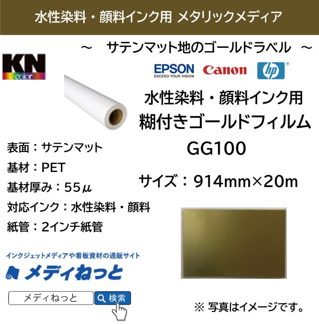 水性染料・顔料インク用糊付ゴールドフィルム(透明永久糊)【GG100】 914mm×20m