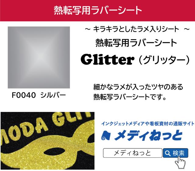 【ラメ入りシート】熱転写用ラバーシート Glitter(グリッター)F0040シルバー 500mm×25M