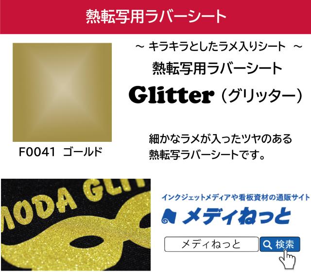 【ラメ入りシート】熱転写用ラバーシート Glitter(グリッター)F0041ゴールド 500mm×25M