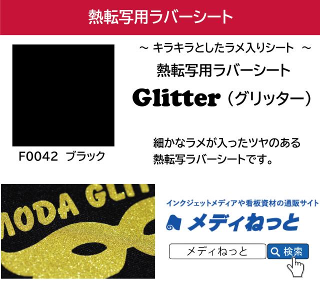 【ラメ入りシート】熱転写用ラバーシート Glitter(グリッター)F0042ブラック 500mm×25M