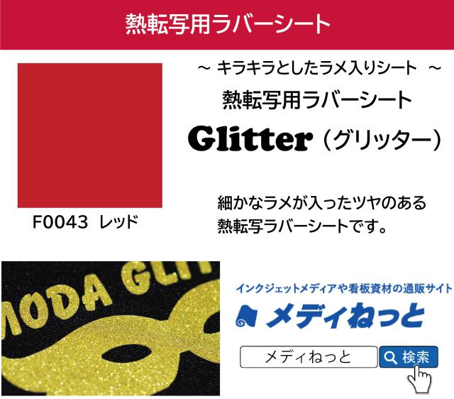 【ラメ入りシート】熱転写用ラバーシート Glitter(グリッター)F0043レッド 500mm×25M
