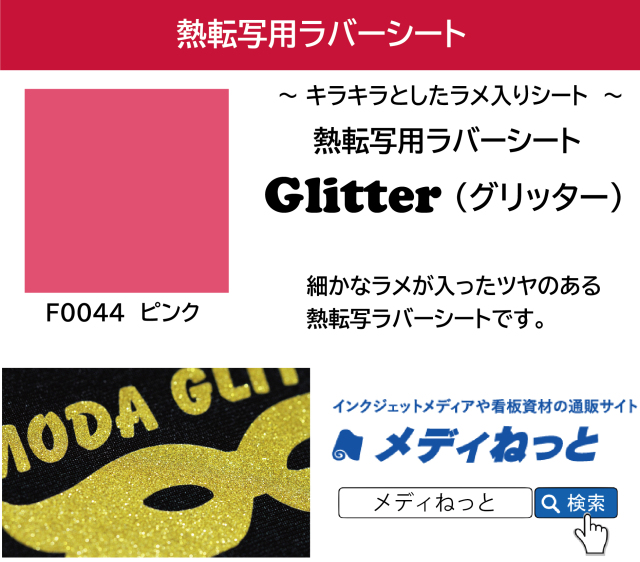 【ラメ入りシート】熱転写用ラバーシート Glitter(グリッター)F0044ピンク 500mm×25M