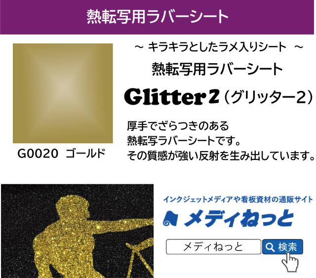 【ラメ入りシート】熱転写用ラバーシート Glitter2(グリッター2)G0020ゴールド 500mm×10M