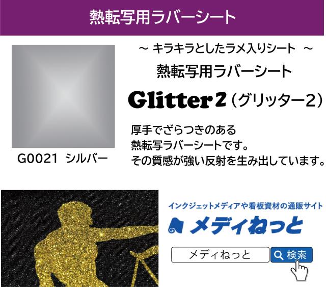 【ラメ入りシート】熱転写用ラバーシート Glitter2(グリッター2)G0021シルバー 500mm×10M