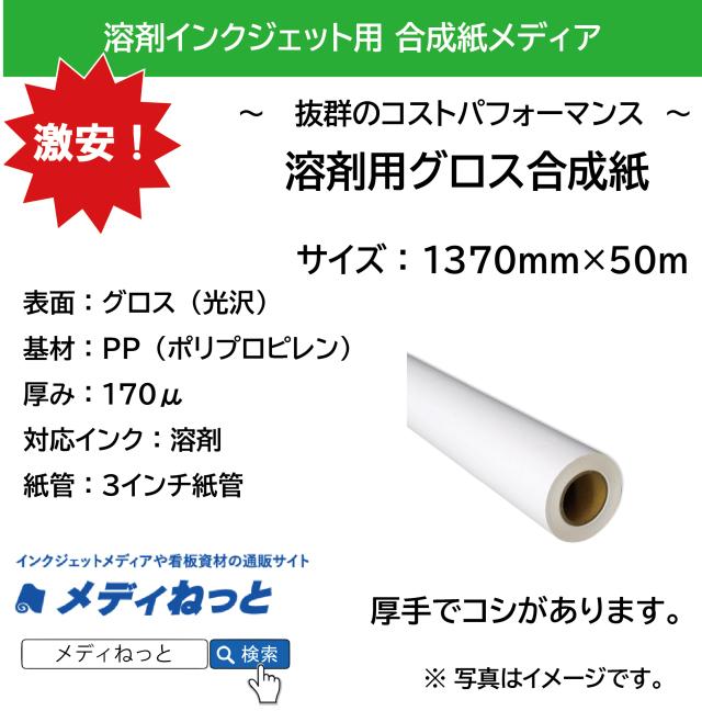 溶剤用グロス合成紙 170μ 1370mm×50M