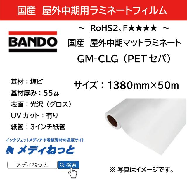 国産中期 GM-CLG(グロスラミネートフィルム)PETセパ 厚み:55μ 1380mm×50m F☆☆☆☆認定/改正RoHS2指令 REACH規則 対応