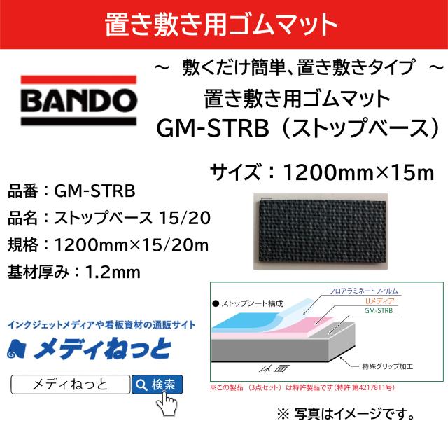 置き敷き用ゴムマット GM-STRB(ストップベース)15 厚み:1.2mm 1200mm×15M