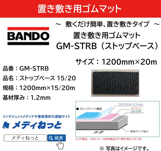 置き敷き用ゴムマット GM-STRB(ストップベース)15 厚み:1.2mm 1200mm×20M