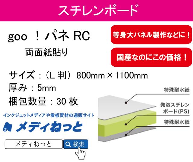 goo!パネRC(両面紙貼り)厚み:5mm/サイズ:(L判)800mm×1100mm【30枚入り】