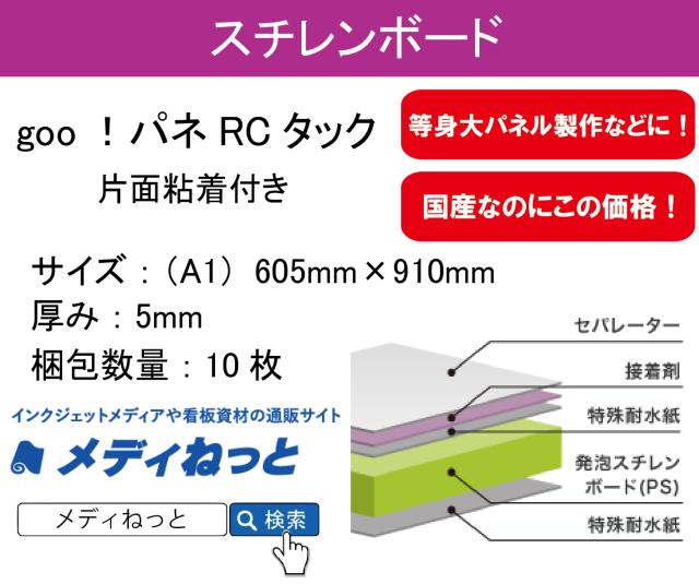 goo!パネRCタック(片面粘着付き)厚み:5mm/サイズ:(A1)605mm×910mm【10枚入り】