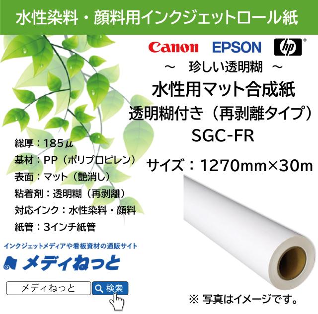 水性用合成紙透明糊付き(再剥離タイプ)【SGC-FR】 1270mm×30m