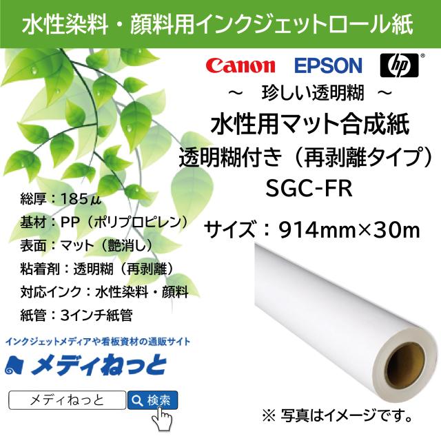 水性用合成紙透明糊付き(再剥離タイプ)【SGC-FR】 914mm×30m
