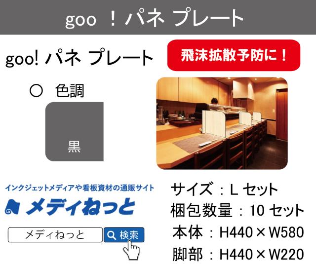 【10セット入り】goo!パネプレート黒(L)