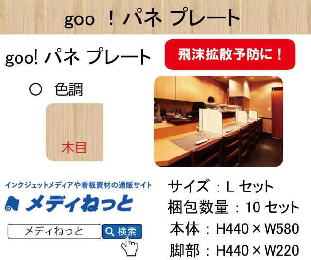 【10セット入り】goo!パネプレート木目(L)