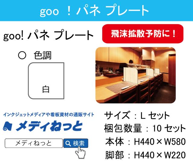 【10セット入り】goo!パネプレート白(L)