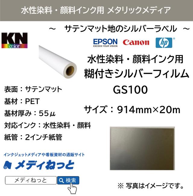 水性染料・顔料インク用糊付シルバーフィルム(透明永久糊)【GS100】 914mm×20m