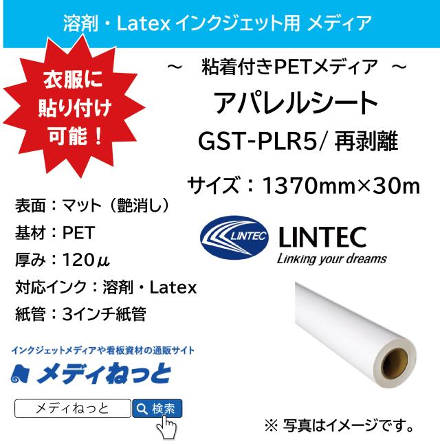 【衣類に貼り付け可能!】アパレルシート(GST-PLR5/再剥離) 1370mm×30M