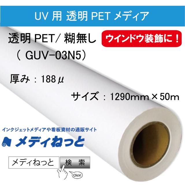UV用透明PET 糊無し GUV-03N5(厚み:188μ) 1290mm×50m