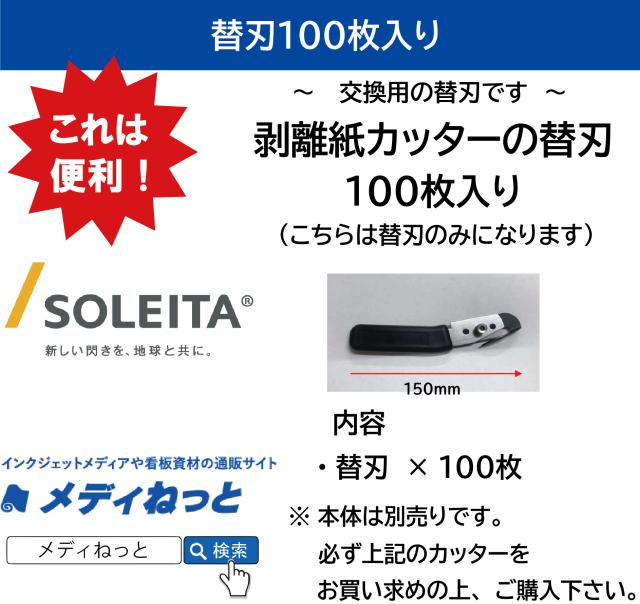 剥離紙カッターの替刃(100枚入り)