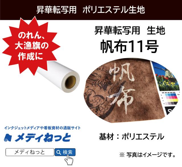 昇華転写用 11号帆布 ホワイト / ポリエステル生地(耳カット/無し) 1550mm×55M乱