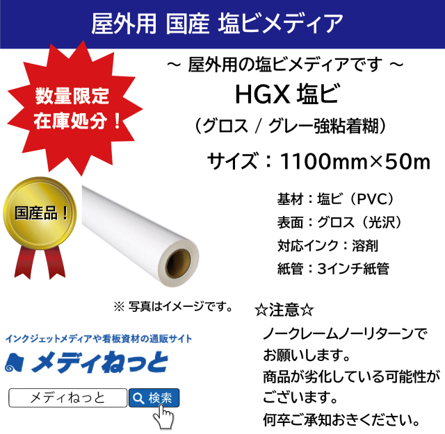【スペシャルアウトレット!】国産HGX塩ビグロス 強粘着グレー糊 1100mm×50M