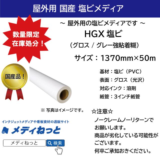 【スペシャルアウトレット!】国産HGX塩ビグロス 強粘着グレー糊 1370mm×50M