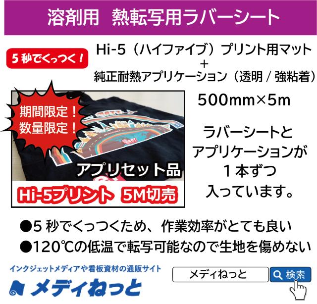 【お試し5m巻き】熱転写用ラバーシート Hi-5(ハイファイブ)プリント用マット 500mm×5m(アプリケーションセット)