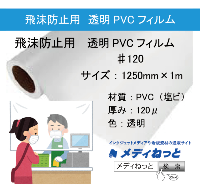 【飛沫感染予防に】飛沫防止用 透明PVC(塩化ビニール)フィルム♯120(1250mm×1m)