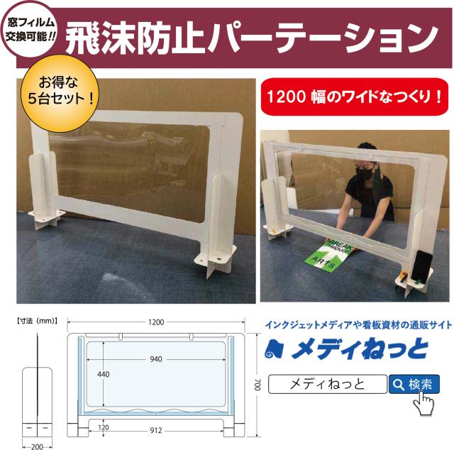 【5台セット】飛沫防止パーテーション W1200