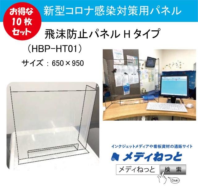【飛沫感染予防に】飛沫防止パネルHタイプ(HBP-HT01)10枚セット