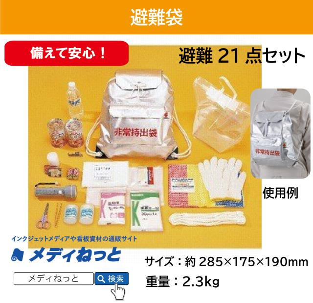 避難袋(避難21点セット)