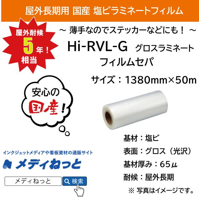 国産長期 Hi-RVL-G(グロスラミネートフィルム)厚み:65μ 1380mm×50m