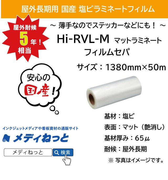 国産長期 Hi-RVL-M(マットラミネートフィルム)厚み:65μ 1380mm×50m