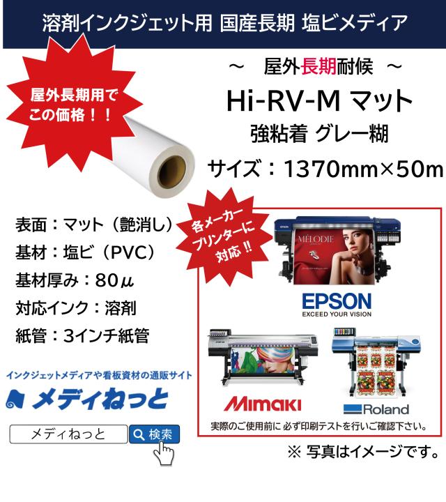 国産長期マット塩ビ  Hi-RV-M(強粘着グレー糊) 1370mm×50m